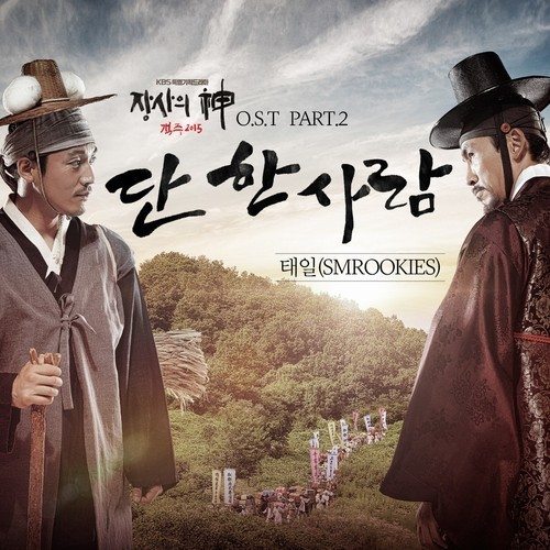 단 한 사람 Because Of You (From '객주'), Pt. 2